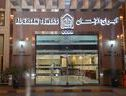 Platinum Abraj Al Ehsan Hotel