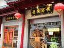 The Phoenix Hostel Shanghailaoshan